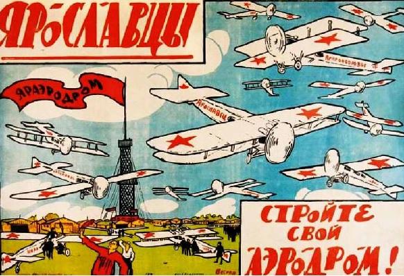 Ярославцы, стройте свой аэродром! (1923 год)