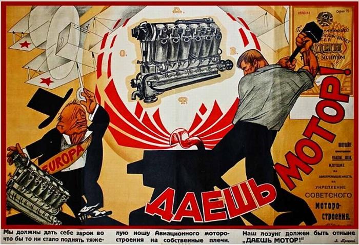 Даешь мотор! Мы должны дать себе зарок во что бы то ни стало поднять тяжелую ношу авиационного моторостроения на собственные плечи (1923 год)