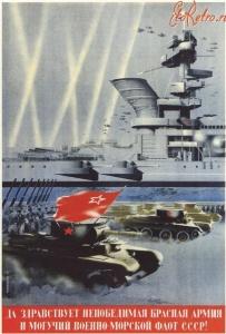 В. Климашин. Да здравствует неподимая Красная армия и могучий Военно-морской флот СССР! 1940