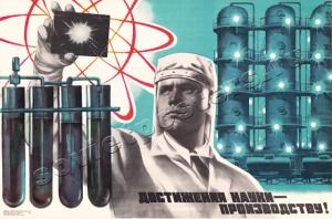 Советский плакат. Достижения науки - производству!