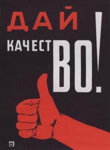 Советский плакат. Дай качество! Неизвестный художник