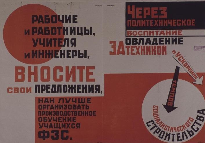 Советский плакат. Через политическое воспитание - за овладение техникой и ускорение темпов социалистического строительства. 1931