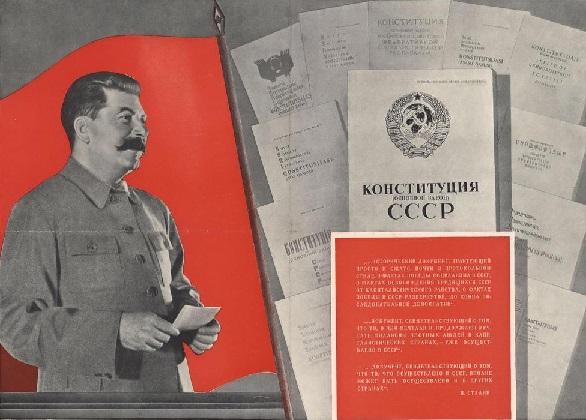 Советский плакат. Конституция СССР. 1937