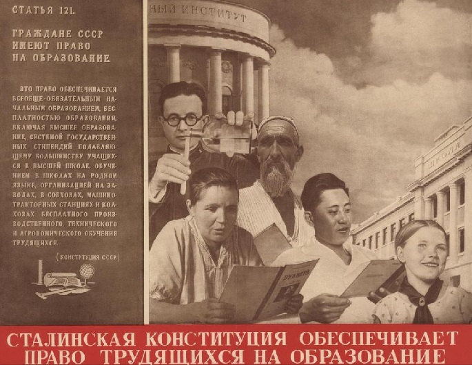 Советский плакат. Сталинская конституция обеспечивает право трудящихся на образование. 1937