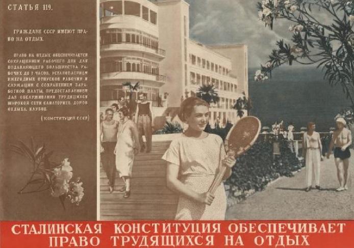 Советский плакат. Сталинская конституция обеспечивает право трудящихся на отдых. 1937