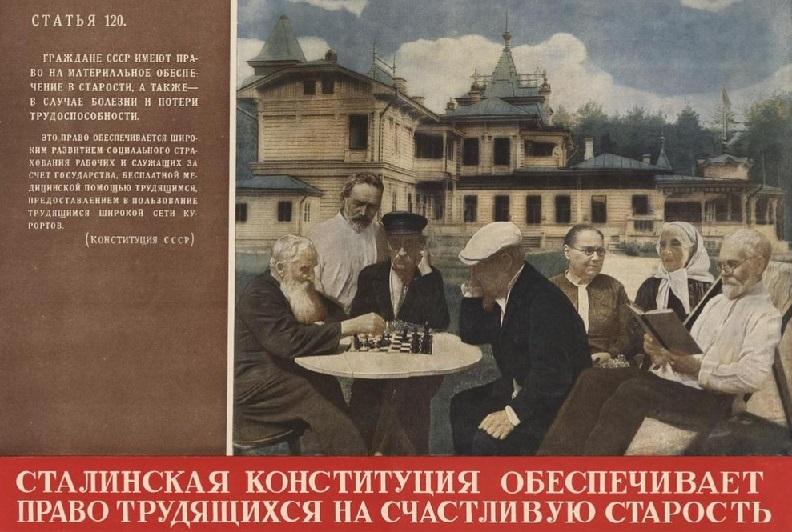 Советский плакат. Сталинская конституция обеспечивает право трудящихся на счастливую старость. 1937