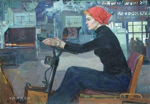 Куделькин Виктор Иванович (Россия, 1911) «Марьям Василькова - водитель автопогрузчика. Завод КамАЗ» 1979