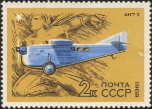 Почтовая марка СССР 1969