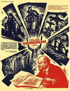 По заветам Ильича — набор советских плакатов (1979 год). В 1978 году в стране выработано 1 триллион 202 миллиардов киловатт-часов электроэнергии