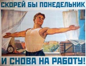 Скорей бы понедельник и снова на работу! Советский плакат