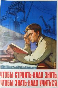 «Советский плакат - 1958 г. Лебединский А. Шухман С. Чтобы строить - надо знать, чтобы знать - надо учиться»