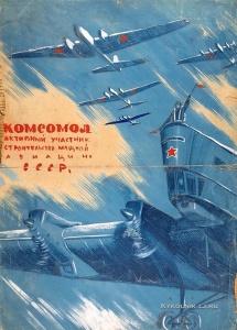 Уфимцев Виктор Иванович (1899-1964) эскиз плаката «Комсомол активный участник строительства мощной авиации СССР» 1930-е