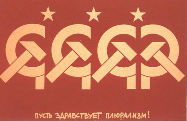 Плакаты эпохи Перестройки