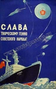 Советский плакат. Слава творческому гению советского народа! Художник Я. Мариненко 1960