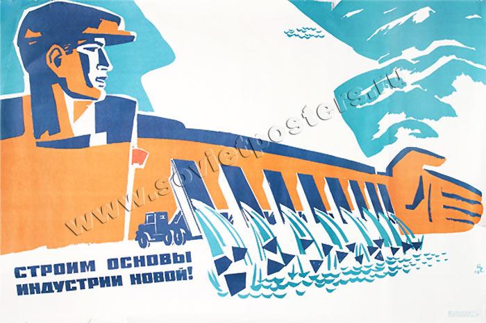Строим основы индустрии новой! / строительство, стройка, строитель, энергетика, электричество, ГЭС, гидроэлектростанция, промышленность / 68 x 102,5 см Художник Н.Чарухин (1934-2009) 1969
