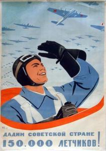 Дадим советской стране 150 000 летчиков!