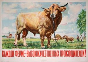 Каждой ферме - высококачественных производителей!