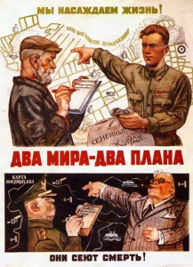 Советский политический плакат Два мира - два плана создан в 1950 году. Автор плаката В. Говорков.
