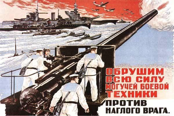 Плакаты Великой Отечественной