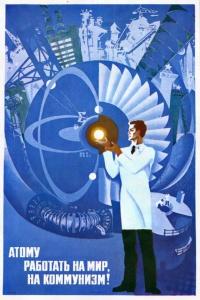 Советский плакат: Атому работать на мир, на коммунизм!