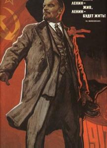 Ленин жил, Ленин жив, Ленин будет жить!Советские плакаты