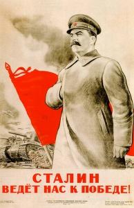 И.В. Сталин. Плакат. Сталин ведет нас к победе! И.М. Тоидзе 1943 год.