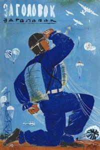 Уфимцев Виктор Иванович (1899-1964) эскиз плаката «Советские Парашютисты» 1930-е