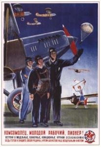 """Советский плакат """"Комсомолец, молодой рабочий, пионер!.."""""""