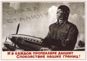 """Советский плакат """"И в каждом пропеллере дышит спокойствие наших границ!"""""""