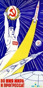 Советский плакат. Во имя мира и прогресса!