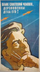 Велик советский человек, дерзновенны дела его! Автор - Решетников Б.А., 1962 г.