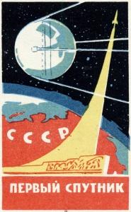 Советский плакат. Первый спутник СССР: