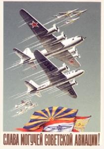 Слава советской авиации. Плакат СССР.