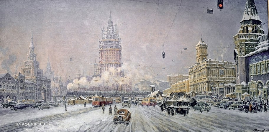 Москалёв Николай Иванович (1897-1968) «Комсомольская площадь». 1954