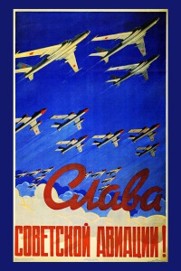Плакат: Слава советской авиации!