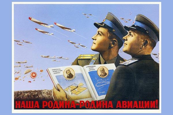 Советский плакат: Наша Родина - родина авиации!