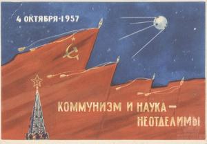 Открытка авиация и космос, Коммунизм и наука неотделимы, Климашин В., 1959 г