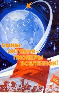 Советский плакат. Сыны октября - пионеры вселенной!
