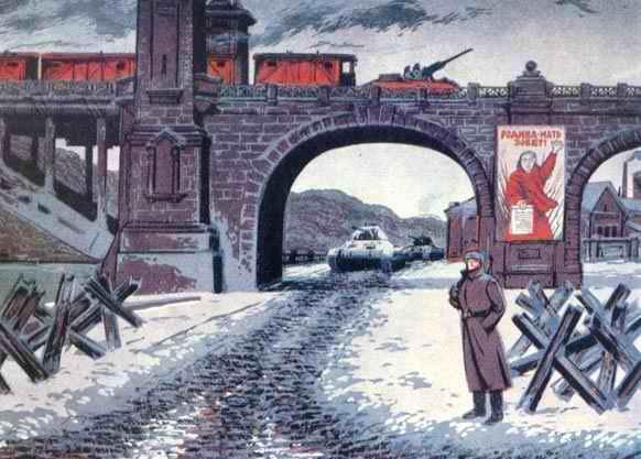 Л. Карташев. Москва, 1941-й год. 1983
