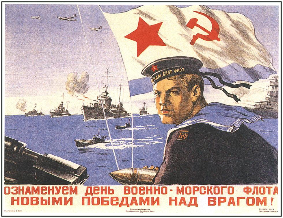 Советский плакат. Худ. Соломон Боим