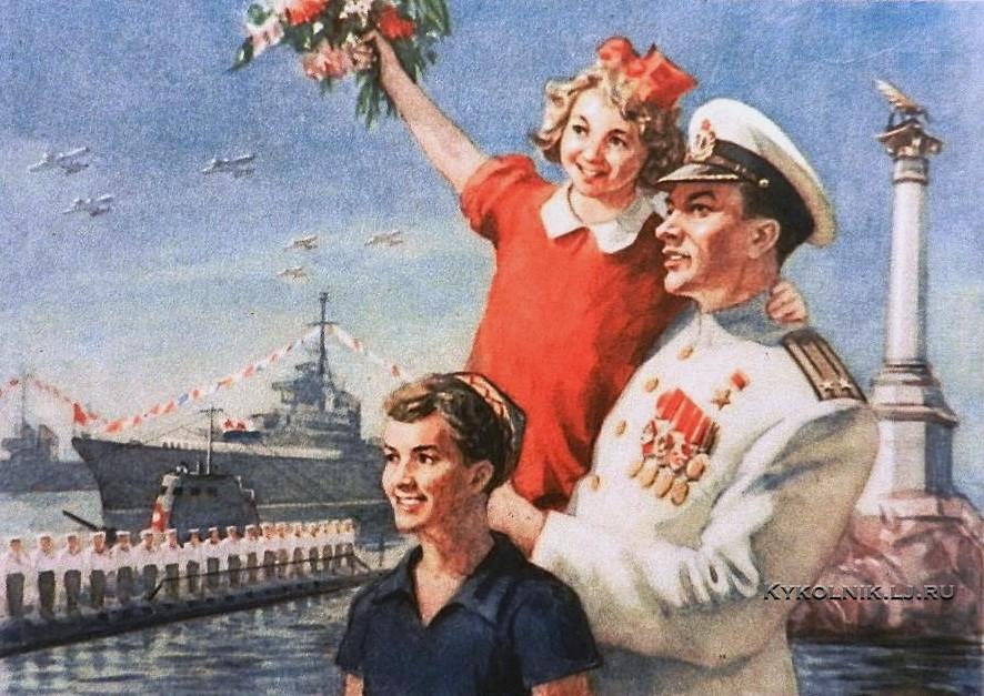 Кузнецов И. «Слава Советскому флоту!» 1955
