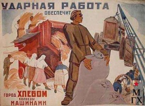 Советский плакат. 1930-е гг.