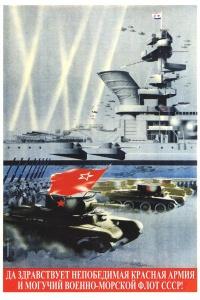 """Плакат """"Да здравствует непобедимая Красная армия и могучий Военно-морской флот СССР!"""""""