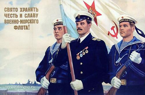 День Военно-Морского Флота открытка - да здравствуют военные моряки ссср