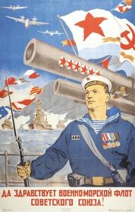 Советский плакат Да здравствует военно-морской флот Советского Союза
