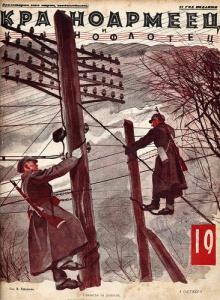 Василий Ефанов. Связисты за работой, 1929 Обложка журнала «Красноармеец и краснофлотец»