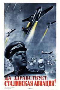Плакат: Да здравствует сталинская авиация!