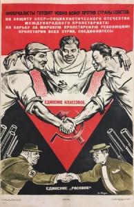 Империалисты готовят новую войну против страны советов. Автор: Тоидзе И.М. Год: 1934
