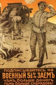 Подписывайтесь на военный заем, Е. Чепцов., плакаты времен Первой мировой войны.