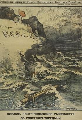 Советский плакат. Корабль контр-революции разбивается о советские твердыни.